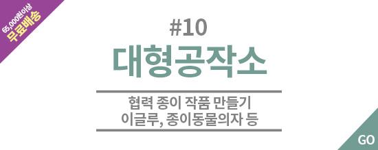 """10""""대형공작소"""""""