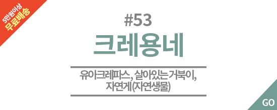 53크레용네