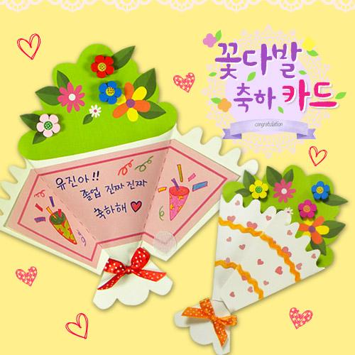 만들기 재료 아트공구 :: [만들기네2038] [만들기]꽃다발축하카드