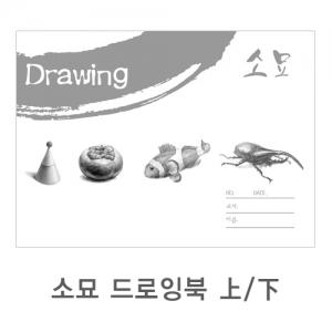 [FFF8] [아트공구] 소묘 드로잉북 /미술교재/선생님교재/소묘책/